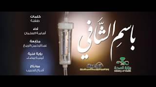 باسمِ الشَّافي _ طفلة ~ أسامة السلمان