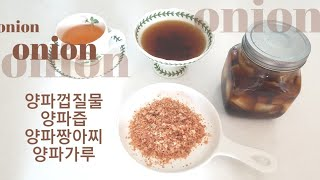 양파껍질물.양파즙.양파짱이찌.양파가루(고혈압.당뇨)mb…