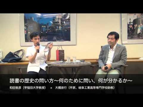 和田敦彦×大橋崇行 読書の歴史の...