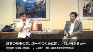 和田敦彦×大橋崇行 読書の歴史の問い方~何のために問い、何が分かるか~