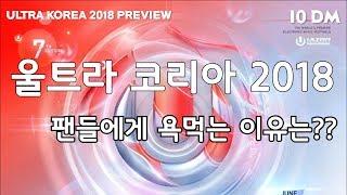 울트라 뮤직 페스티벌 코리아 UMF KOREA 2018…