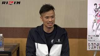 国祟 RIZIN.16 試合前インタビュー