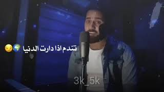 تندم اذا درات الدنيا ..الفنان حسن نجم اغنيه روعه