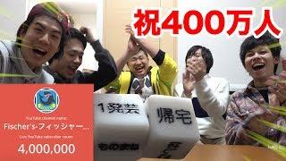 チャンネル登録者400万人突破したので飲み会サイコロしよう!!【ありがとうございます】 thumbnail