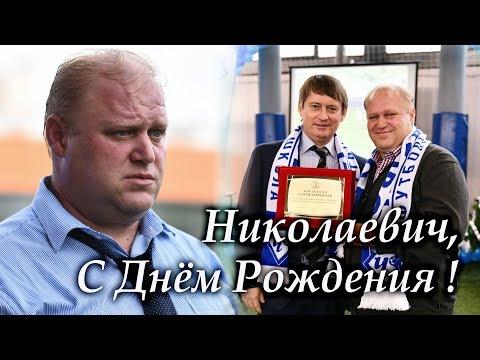 Открытки с днем рождения сергей николаевич, улица города