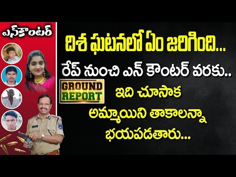 Hyderabad Dr Disha Incident Full Details   Rapè To Encounter Ground Report   CP Sajjanar   TV5