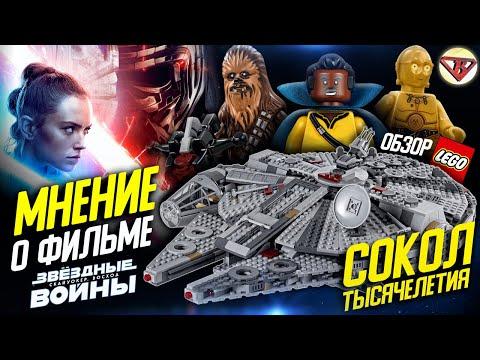 LEGO Star Wars 75257 Сокол Тысячелетия Обзор и Звёздные войны 9 Скайуокер Восход мнение