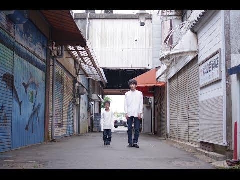 ユレニワ - Neverland (Music Video)