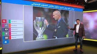 ريال مدريد يتوج بكأس السوبر الإسباني، و زيدان يحصد لقبه العاشر مع الفريق