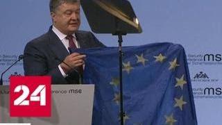 Мюнхенская конференция не открыла новых возможностей для решения конфликтов - Россия 24