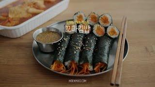 꼬마김밥 만들기:간단요리u0026simple K-food:How to make mini gimbap