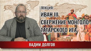 Иван III. Свержение монголо-татарского ига