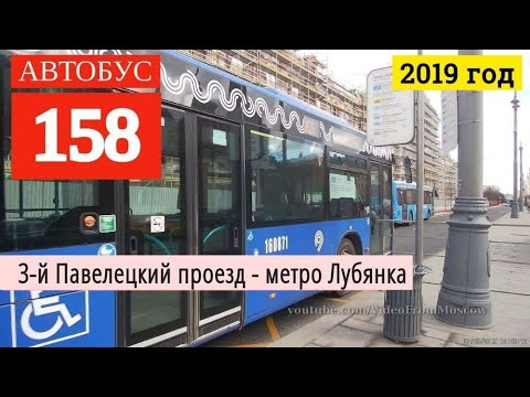 Автобус 158 3й Павелецкий проезд - метро Лубянка // 27 марта 2019