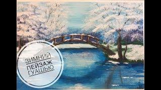 Зимний пейзаж с мостиком гуашью