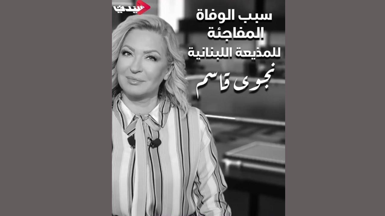 سبب الوفاة المفاجئة للمذيعة اللبنانية «نجوى قاسم»
