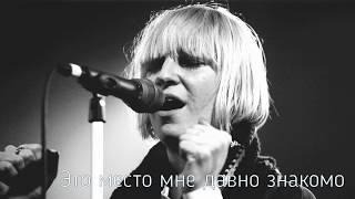 Sia - Breathe me [rus sub]