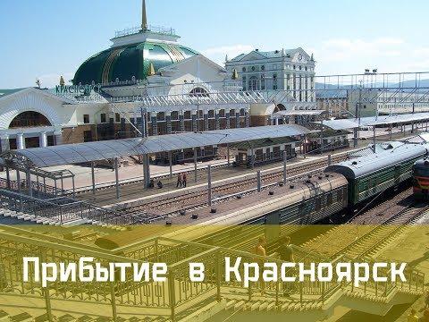 Красноярск из окна поезда   Прибытие
