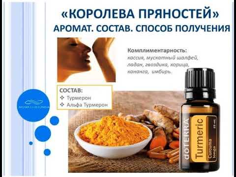 Эфирное масло Куркумы