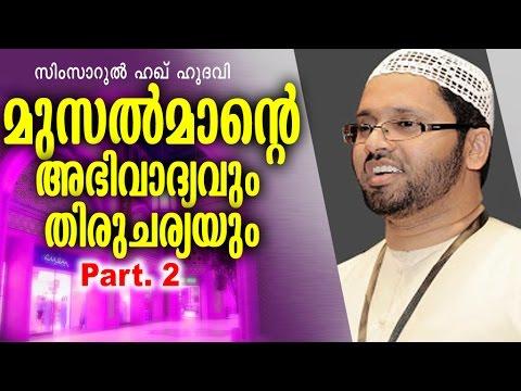 മുസൽമാന്റെ  അഭിവാദ്യവും തിരുചര്യയും Part 02 MALAYAM ISLAMIC| PRABASHANAM|  | SIMSARUUL HAQ HUDHAVI