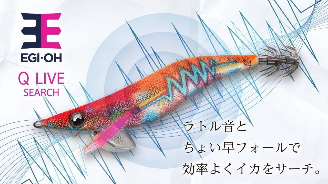 2018 Yamashita EGI OH Q LIVE SEARCH #2.5-015 Warm Jacket Squid Jig 490 GLOW