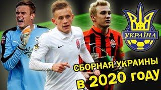 Какой будет сборная Украины по футболу в 2020 году?