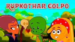 Rupkothar Golpo গল্প Collection - Rapunzel & More   Bangla Golpo   Bangla Cartoon   Thakurmar Jhuli