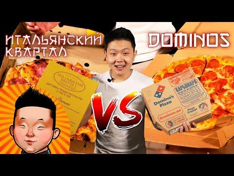 Dominos pizza VS Итальянский Квартал | Обзор доставки пиццы Одесса