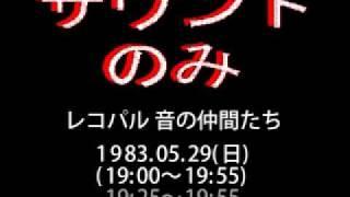 (CM)テレパル」 □「レコパル音の仲間たち」 プラネットP、5月21日発売。...