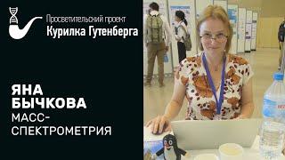Масс-спектрометрия – Яна Бычкова