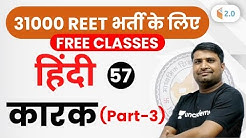 9:30 AM - REET 2020 | Hindi by Ganesh Sir | कारक (Part-3)