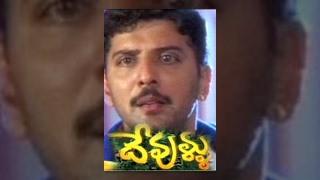 Devullu | Full Length Telugu Movie | Prudhvi, Raasi