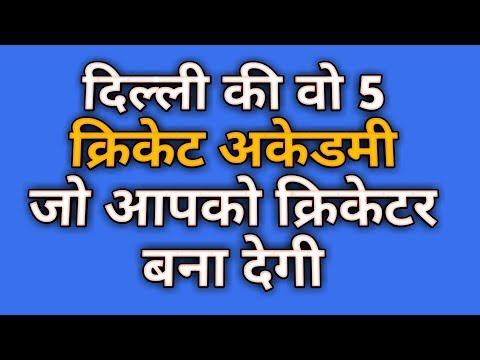 TOP 5 CRICKET ACADEMY IN DELHI ||