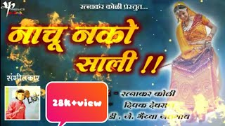 #New khandeshi song / नाचू नको साली डोलू नको/Nachu Nako Sali Dolu Nako/Ratnakar koli song