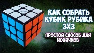 как собрать кубик рубика 3х3 (простой способ)