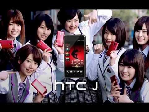 HTC J - 日本超人氣團體 乃木坂46 熱力推薦 速拍,搶眼 一起來玩吧! - YouTube