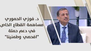 """د. فوزي الحموري - مساهمة القطاع الخاص في دعم حملة """"افحصي وطمنينا"""""""
