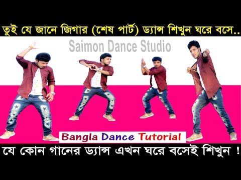 Tui Je Jane Jigar ‍ Dance Tutorial | শেষ পার্ট 4 ।Saimon Dance Studio