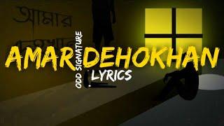 Amar Dehokhan - Lyrics | আমার দেহখান | Odd Signature | Bangla new song | bd lyric hut |