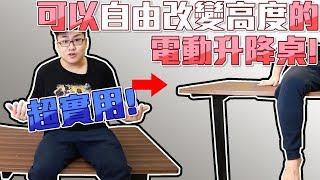 【Joeman】超實用!可以自由改變高度的電動升降桌開箱!FUNTE人體電動工學升降桌 thumbnail