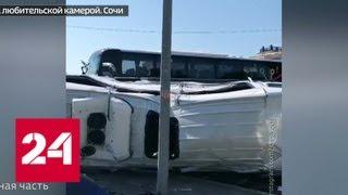 ДТП в Сочи: автобусы не поделили дорогу - Россия 24