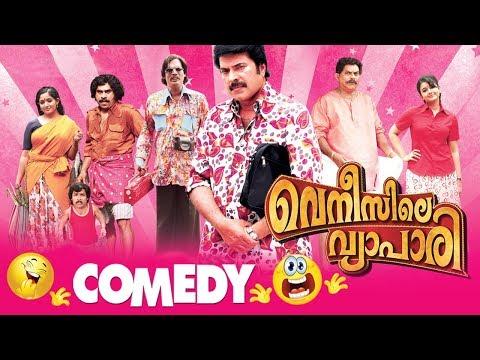 Latest Malayalam Comedy 2017 | Suraj Comedy Scenes | Venicile Vyapari Movie | Mammootty | Jagathy
