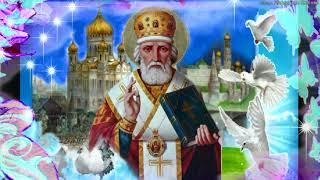 ПОЗДРАВЛЕНИЕ С ДНЕМ СВЯТОГО НИКОЛАЯ ЧУДОТВОРЦА. Поздравления с Днем святого Николая