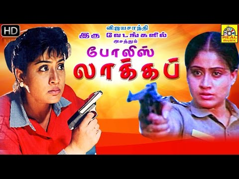 Police Lock Up | Tamil Action  Movie HD  |Vijaya Santhi & Vinod Kumar