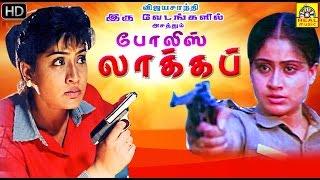 Police Lock Up   Tamil Action  Movie HD   Vijaya Santhi & Vinod Kumar