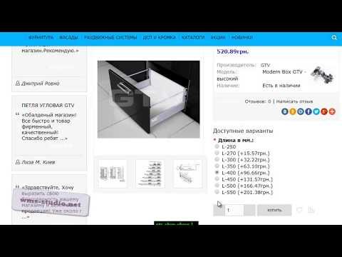 Как легко купить мебельную фурнитуру на Gtv.net.ua