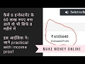 Make 60 Lakh Rupees in 8 Months by 0 Investment (Income Proof) : Make Money Online