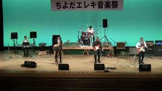 2018/3/4 群馬県千代田町 ちよだエレキ音楽祭.