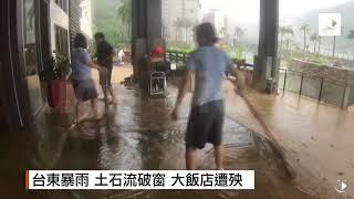 台東知本富野大飯店,在連夜大雨後,上午10點多土石沖破窗戶,水流順勢...