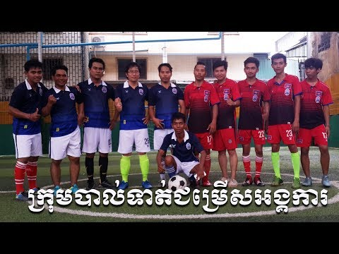 Football match of the team after work in Phnom Penh office