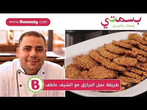 البرازق - How to make Barazek